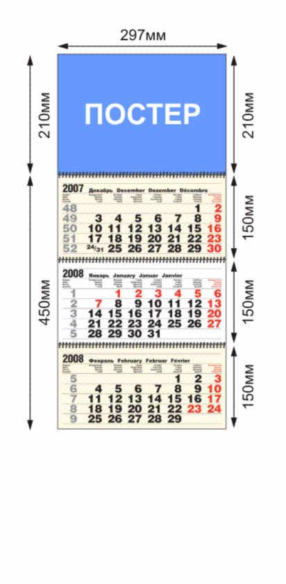 Календарь кватральный без рекл поля