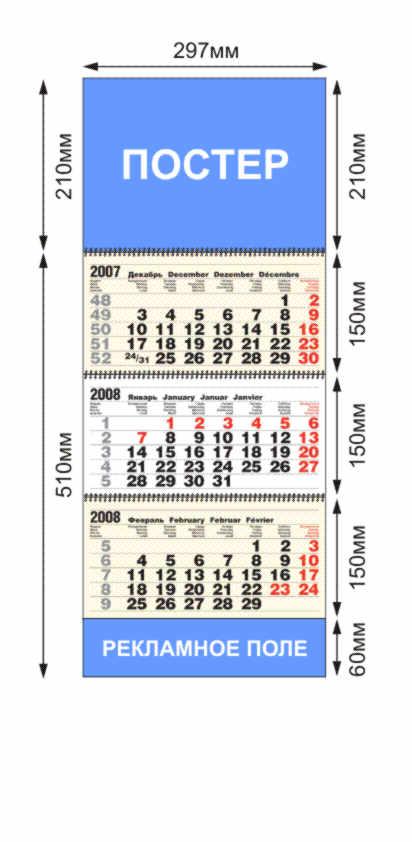 Календарь кватральный с 1 рекл полями