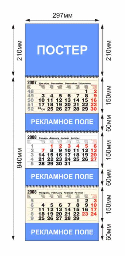 Календарь кватральный с 3 рекл полями