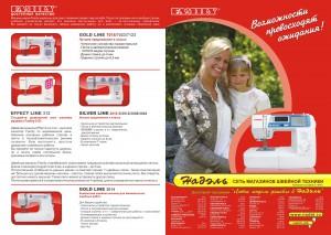 FAMILY листовка 07.2011а211