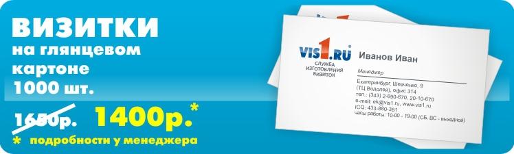 Цены на печать визиток vis1.ru