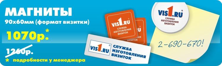 Акция на магниты vis1.ru