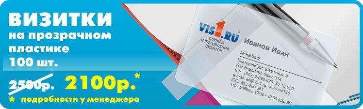 Пластиковый визитки vis1.ru