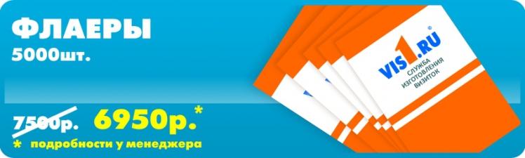 Акция на флаеры vis1.ru