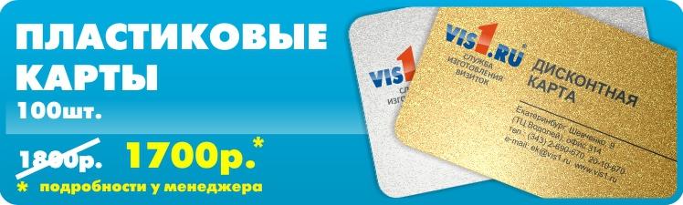 Печать ластиковых карт  vis1.ru