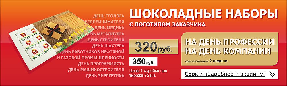 Банеры для сайта Шоколад день профессии 2017